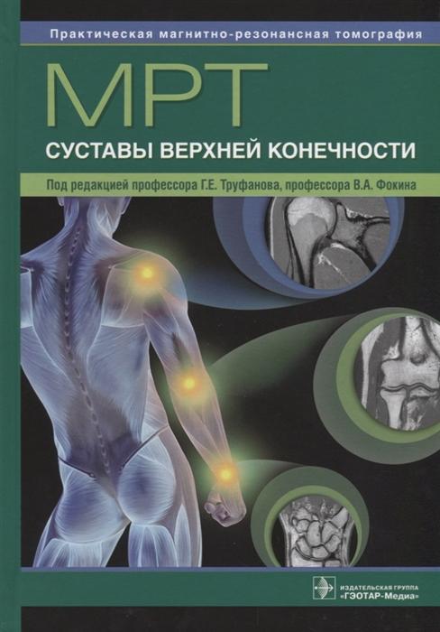 Труфанов Г., Фокин В. (ред.) МРТ Суставы верхней конечности руководство для врачей суставы