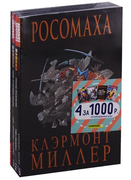 Комплект комиксов Люк Дэдпул и Росомаха