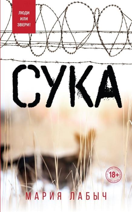 Лабыч М. Сука сука любовь 2 dvd