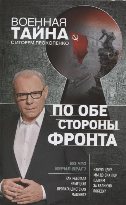 Прокопенко И. По обе стороны фронта Неизвестные факты Великой Отечественной войны