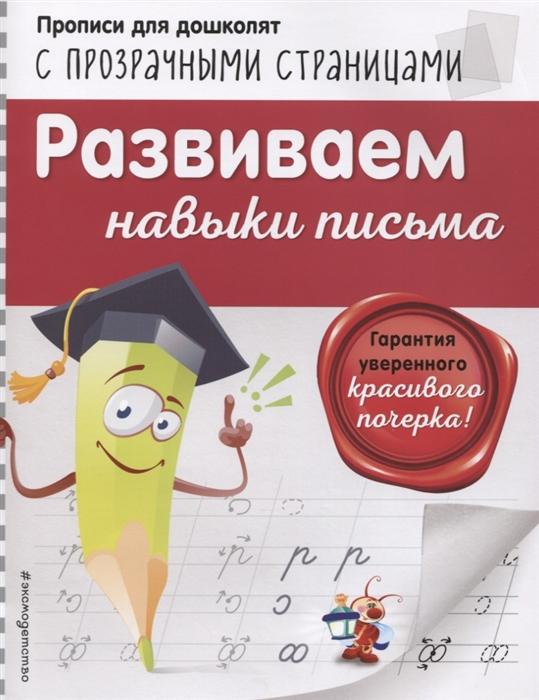 Макеева О. Развиваем навыки письма