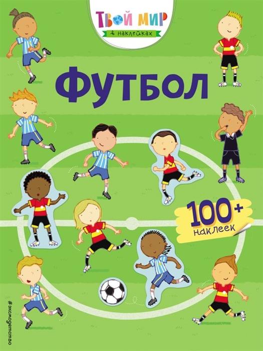 Купить Футбол 100 наклеек, Эксмо, Книги с наклейками
