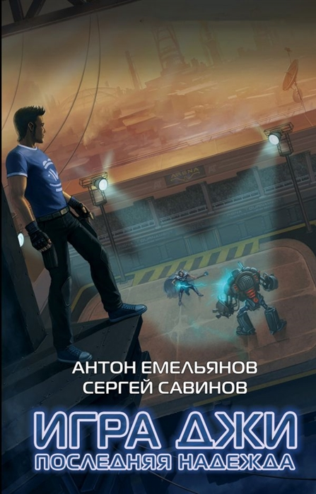 Емельянов А., Савинов С. Игра Джи Последняя надежда альбина викторовна новохатько последняя надежда человечества
