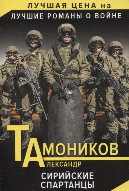 Тамоников А. Сирийские спартанцы
