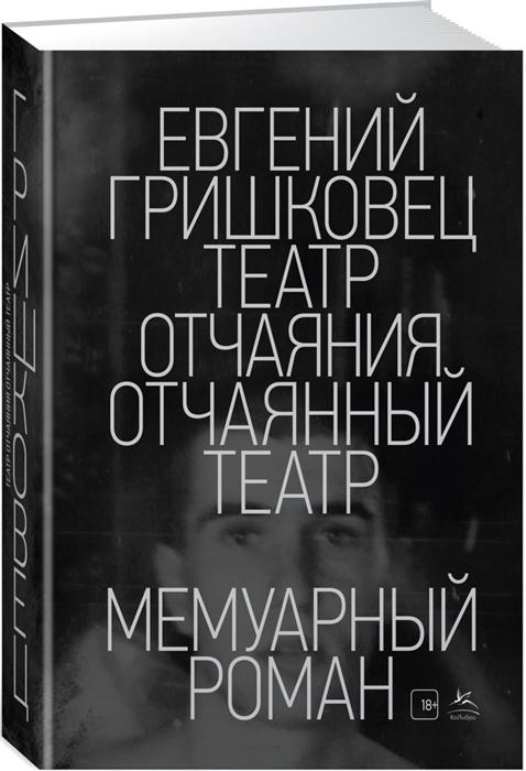 Гришковец Е. Театр отчаяния Отчаянный театр Мемуарный роман цена