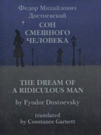 Достоевкий Ф. Сон смешного человека The Dream of a Ridiculous Man kerry drewery a dream of lights