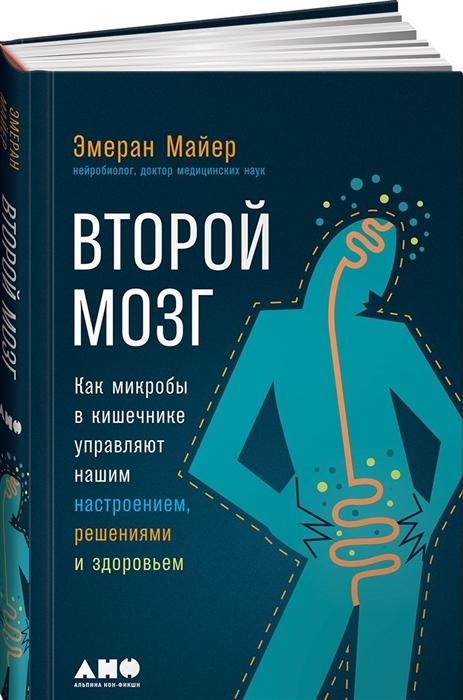 Майер Э. Второй мозг Как микробы в кишечнике управляют нашим настроением решениями и здоровьем