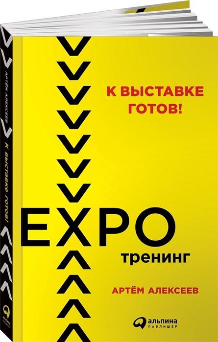 Алексеев А. К выставке готов Экспотренинг к выставке готов экспотренинг