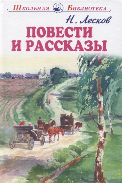 Лесков Н. Повести и рассказы