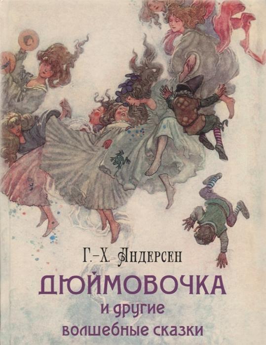 Андерсен Г.-Х. Дюймовочка и другие волшебные сказки андерсен г х гадкий утёнок и другие сказки