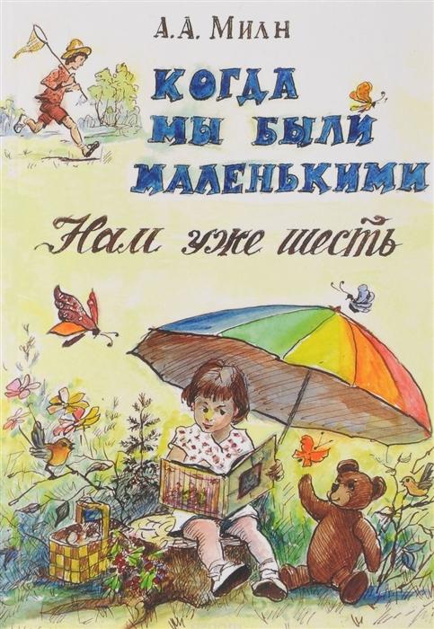 Купить Когда мы были маленькими Нам уже шесть, Деан СПб, Стихи и песни