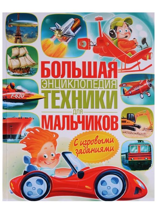 Трухильо Э. Большая энциклопедия техники для мальчиков