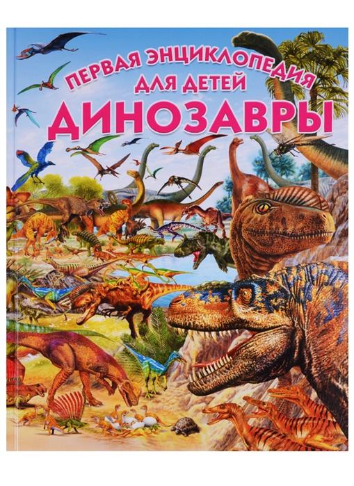 Арредондо Ф., Ровира П. Динозавры Первая энциклопедия для детей цена 2017
