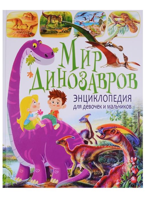 цена на Арредондо Ф., Ровира П. Мир динозавров Энциклопедия для девочек и мальчиков