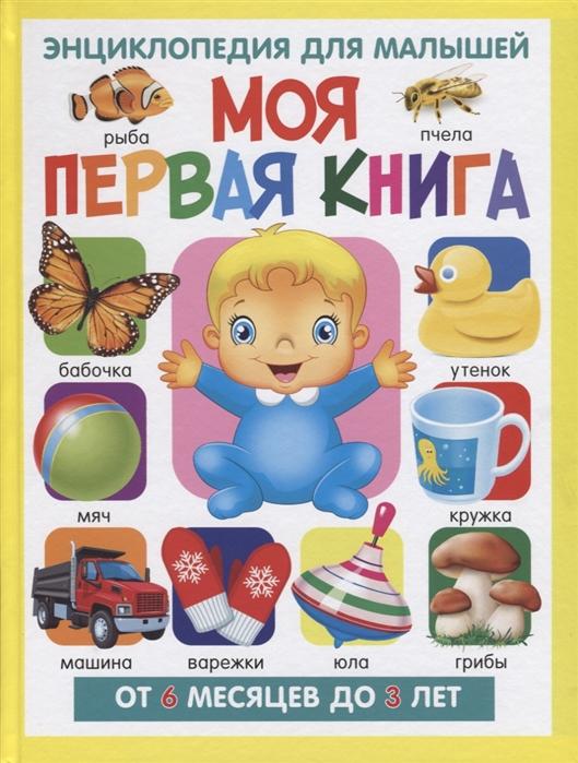 Купить Моя первая книга Энциклопедия для малышей от 6 месяцев до 3 лет, Владис, Первые энциклопедии для малышей (0-6 л.)