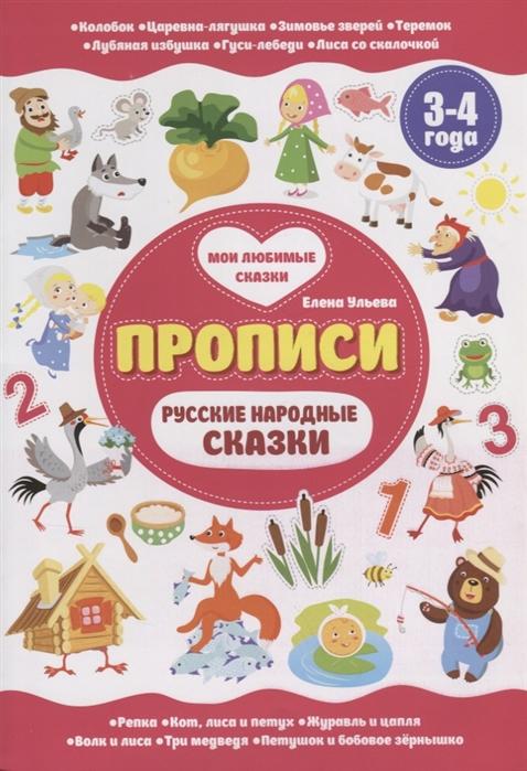 Ульева Е. Прописи Русские народные сказки 3-4 года