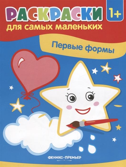 цены на Костомарова Е. (ред.) Первые формы Книжка-раскраска  в интернет-магазинах
