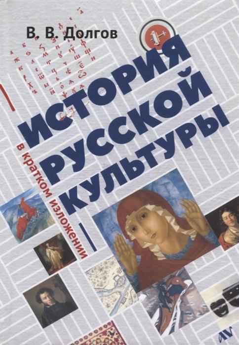 История русской культуры в кратком изложении