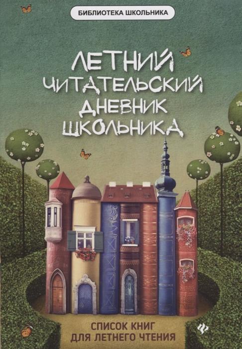 Фото - Маханова Е. Летний читательский дневник школьника е а маханова читательский дневник школьника