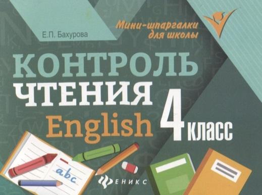 Бахурова Е. Контроль чтения English 4 класс е п бахурова контроль чтения 3 класс