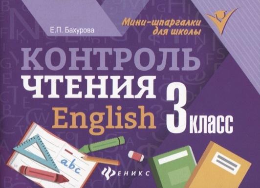 Бахурова Е. Контроль чтения English 3 класс е п бахурова контроль чтения 3 класс