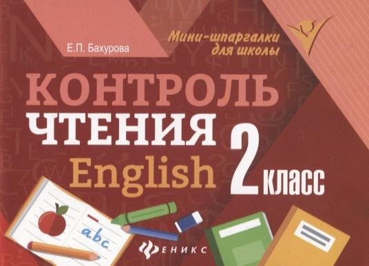Бахурова Е. Контроль чтения English 2 класс е п бахурова контроль чтения 3 класс