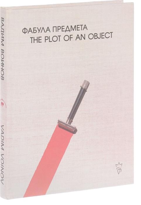 лучшая цена Воинов В.,Карасик И. (сост.) Фабула предмета The plot of an object