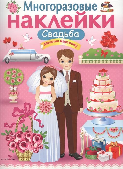 цена на Никитина Е. (сост.) Свадьба дополни картинку