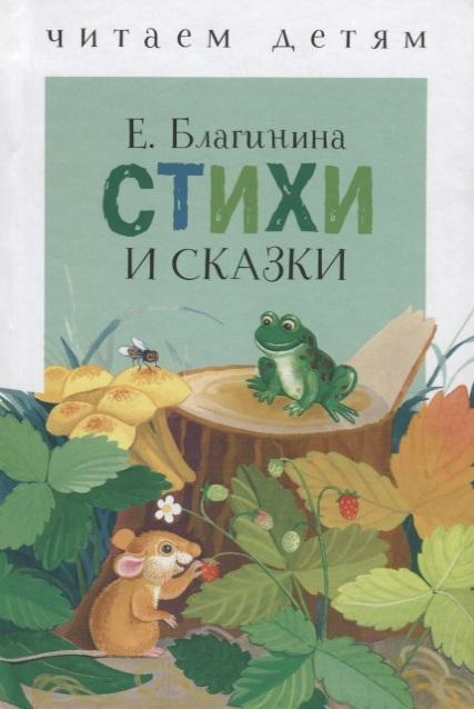 Благинина Е. Стихи и сказки