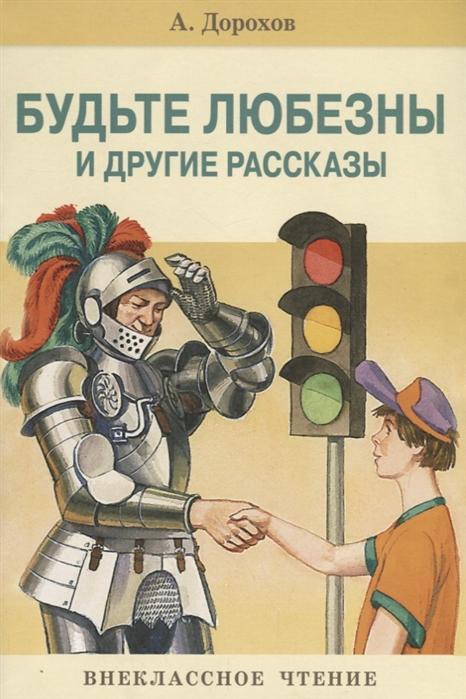 купить Дорохов А. Будьте любезны и другие рассказы по цене 68 рублей