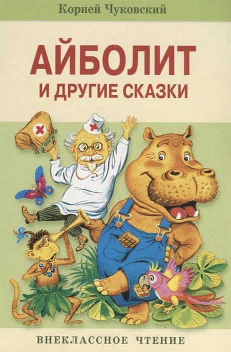 Чуковский К. Айболит и другие сказки цена 2017
