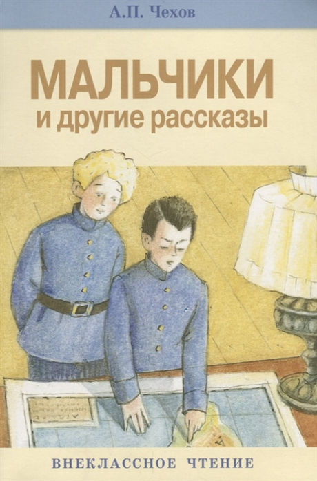 Чехов А. Мальчики и другие рассказы