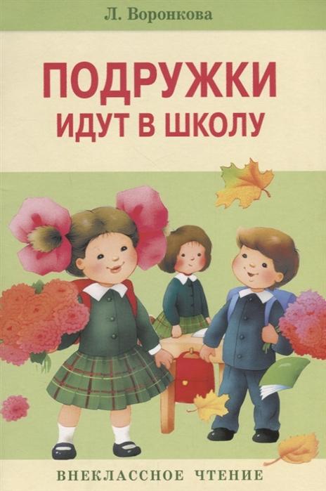 Воронкова Л. Подружки идут в школу картина дети идут в школу