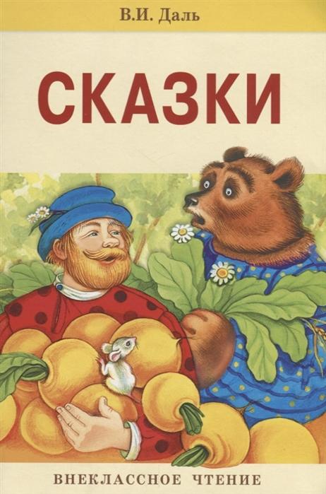Даль В. Сказки