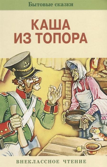 Афанасьев А. Каша из топора Бытовые сказки борис алмазов бытовые казачьи сказки