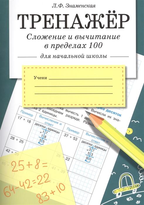 Знаменская Л.Ф. Тренажер Сложение и вычитание в пределах 100 для начальной школы цены онлайн