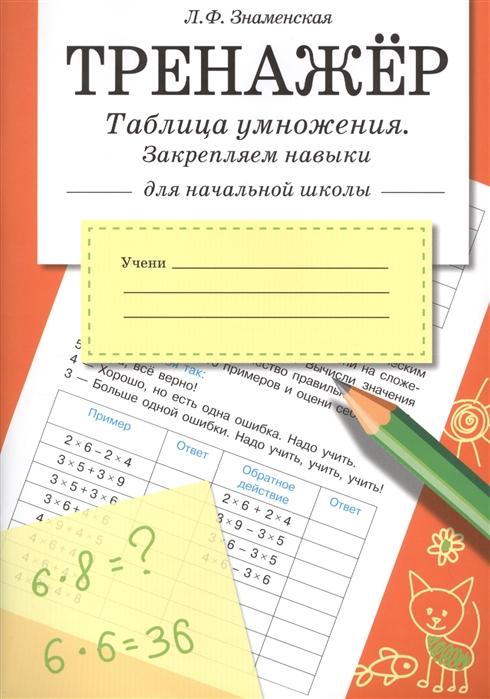 цены Знаменская Л.Ф. Тренажер Таблица умножения закрепляем навыки для начальной школы