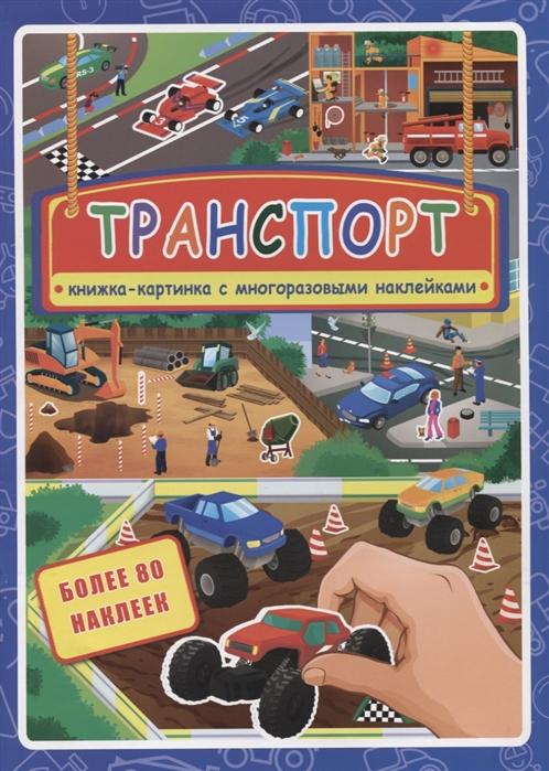 Фото - 67,276 (худ.) Транспорт Книжка-картинка с многоразовыми наклейками Более 80 наклеек чернякова е худ транспорт раскраска с наклейками
