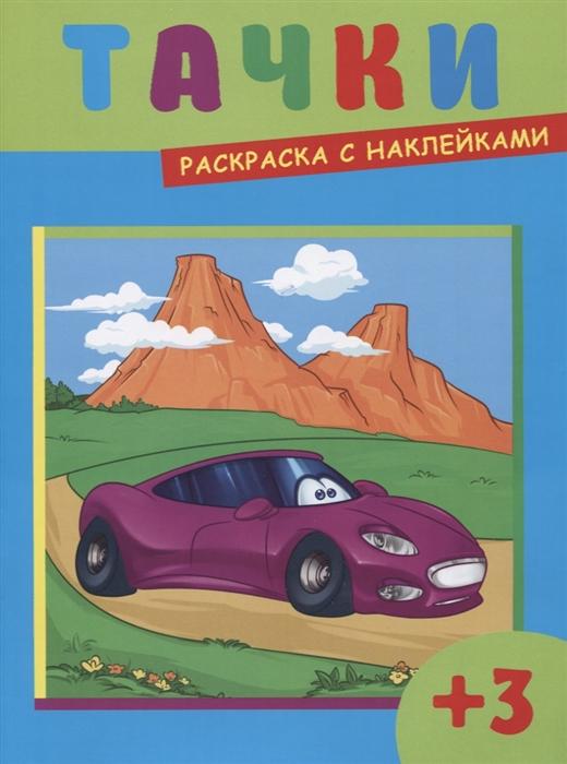 Фото - Чернякова Е. (худ.) Тачки Раскраска с наклейками чернякова е худ транспорт раскраска с наклейками