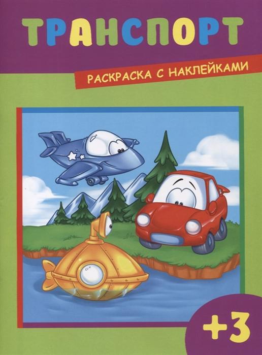 Чернякова Е. (худ.) Транспорт Раскраска с наклейками культиватор mtd t 205