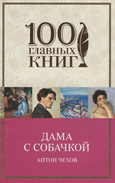 Чехов А. Дама с собачкой чехов а дама с собачкой