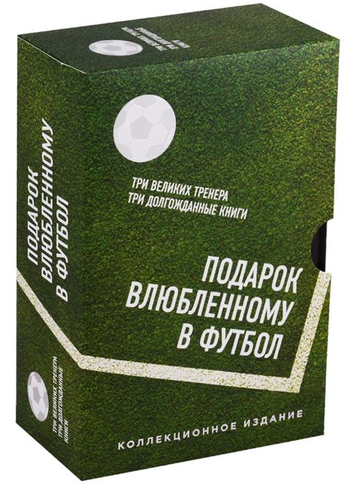 Платини М., Гвардиола П., Кройфф Й. Подарок влюбленному в футбол комплект из 3 книг