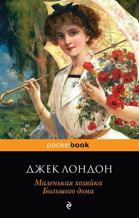 Лондон Дж. Маленькая хозяйка Большого дома цена в Москве и Питере