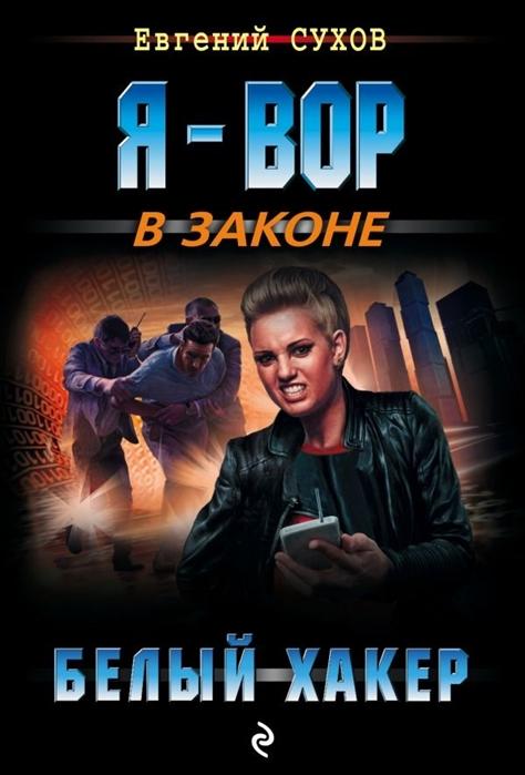 купить Сухов Е. Белый хакер по цене 143 рублей
