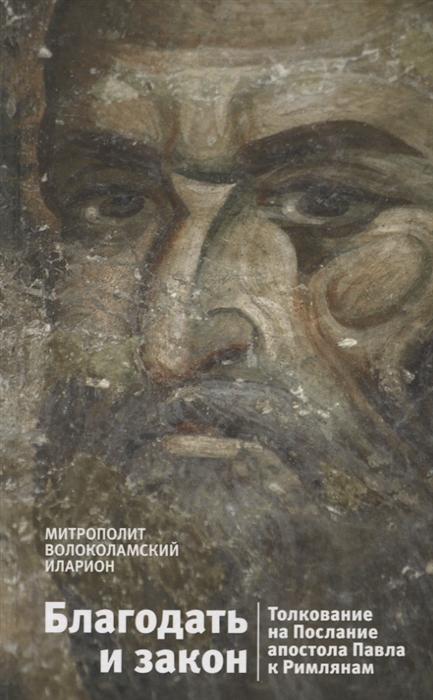 Митрополит Алфеев И. Благодать и закон Толкование на Послание апостола Павла к римлянам