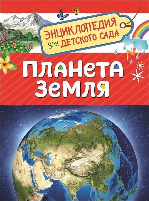 Сергеева И. Планета Земля Энциклопедия для детского сада савостин м планета земля энциклопедия