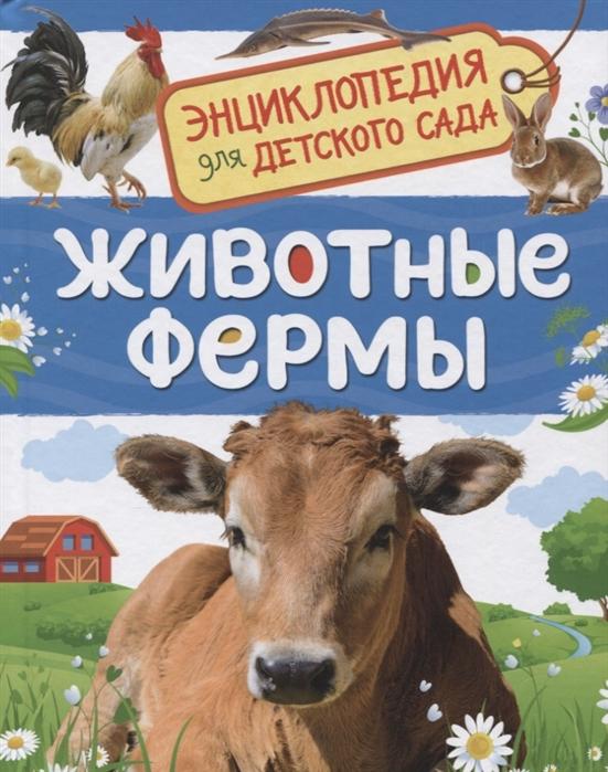 Травина И. Животные фермы Энциклопедия для детского сада травина и лесные животные