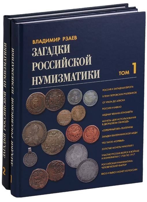 Рзаев В. Загадки российской нумизматики В 2 томах комплект из 2 книг
