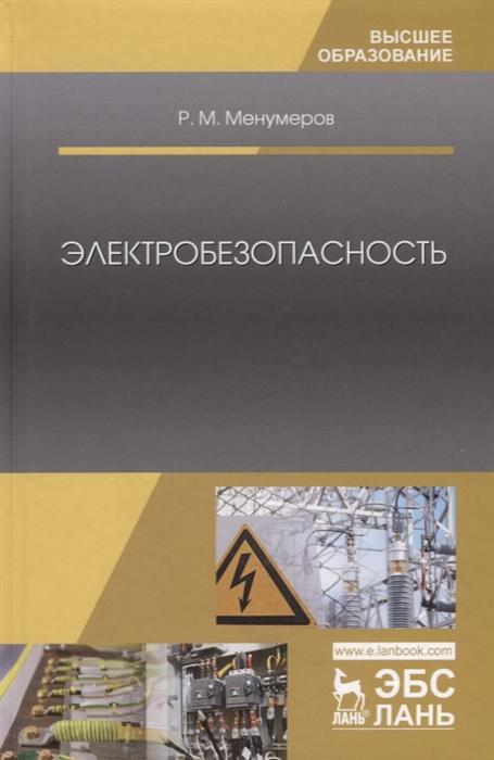 купить Менумеров Р. Электробезопасность по цене 978 рублей
