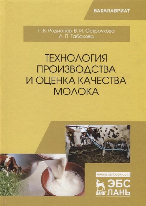 Родионов Г., Остроухова В., Табакова Л. Технология производства и оценка качества молока цена